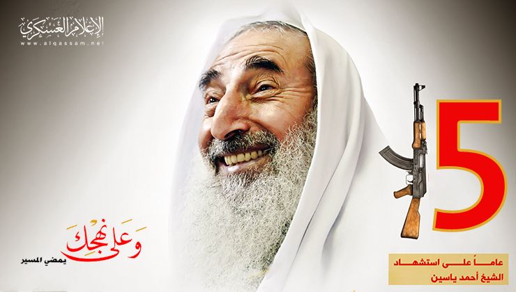 Hamás llora a Ahmed Yassin